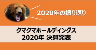 【2020年振り返り】クマクマホールディングス2020年決算発表!