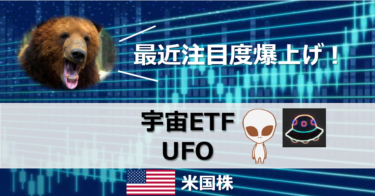 【UFO】宇宙ETF【米国ETF・宇宙関連】
