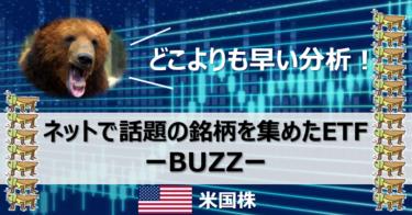 【BUZZ】SNSなどネット上で「バズってる」銘柄を集めたETF【米国ETF・トレンド】