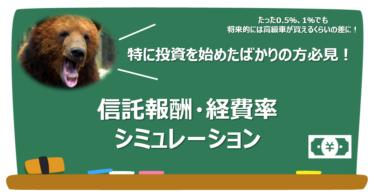 【永久保存版】信託報酬・経費率シミュレーション【長期的には大差に!】