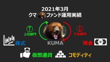 【運用実績】2021年3月 運用実績公開🐻