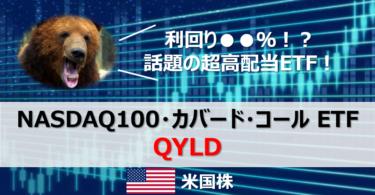 【高配当】配当利回り2桁%!超高配当ETF「QYLD」について超丁寧レビュー