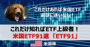 【永久保存版】これだけ知ればETF上級者!米国ETF91選ー「ETF91」【これで迷いなし!】