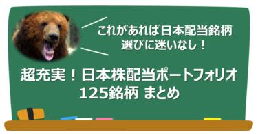 【超充実!】日本株配当ポートフォリオ候補 125銘柄 まとめ【高配当】