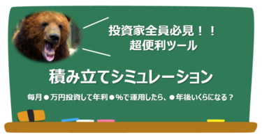 【複利運用】積立シミュレーション【毎月●万円を年利●%で運用したら、●年後には?】