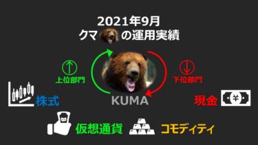 【運用実績】2021年9月 運用実績公開🐻