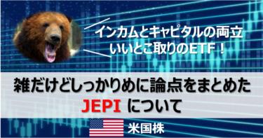 【雑だけどしっかりまとめた】JEPIを保有するにあたって注意したいこと【キャピタルとインカムの両立…本当に?】